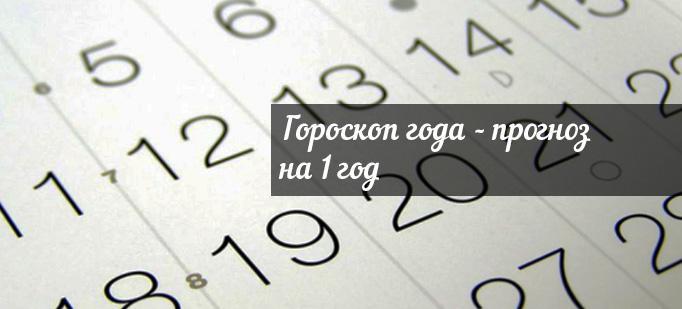 Гороскоп на День рождения или на год
