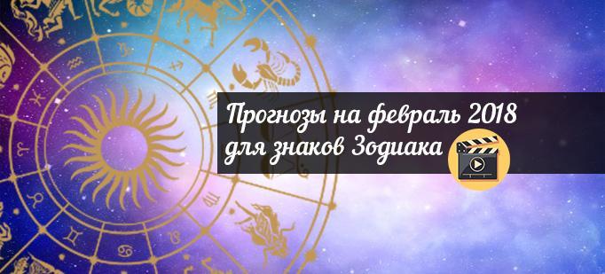 Гороскоп на февраль 2018 для знаков Зодиака