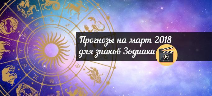 Гороскоп на март 2018 для знаков Зодиака