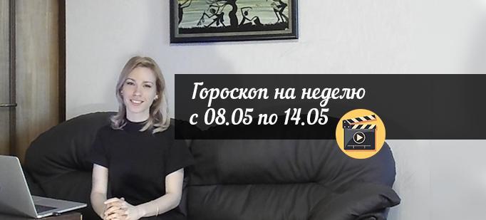 Астрологический гороскоп на неделю с 08.05 по 14.05