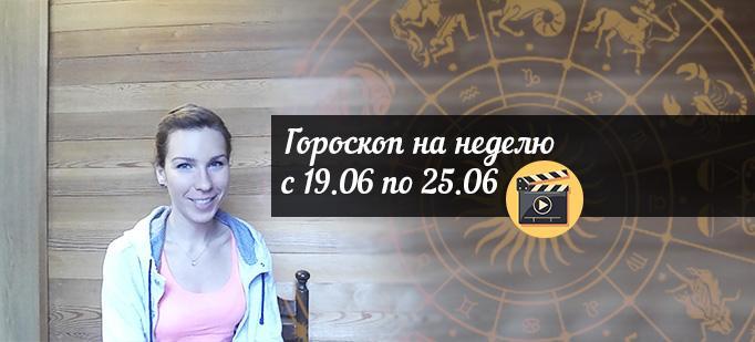 Гороскоп на неделю с 19 по 25 июня 2017