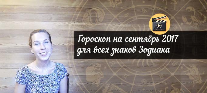 Гороскоп на сентябрь 2017 для всех знаков Зодиака