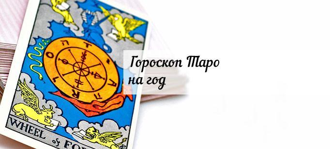 Таро прогноз на год для знаков Зодиака