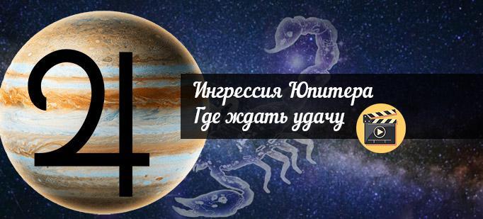 Ингрессия Юпитера в Скорпион в 2017 | Где ждать удачу