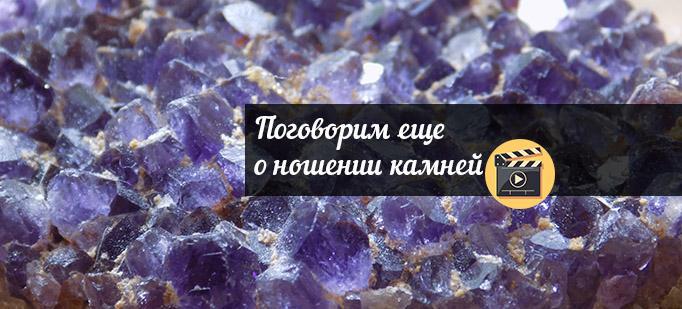 4e035f053322 Как носить камни правильно   Свойства камней