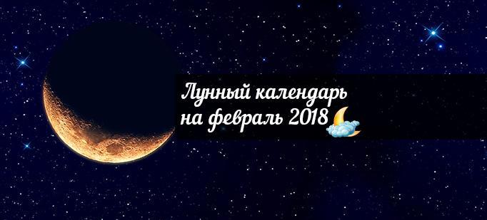Лунный календарь на февраль 2018 года