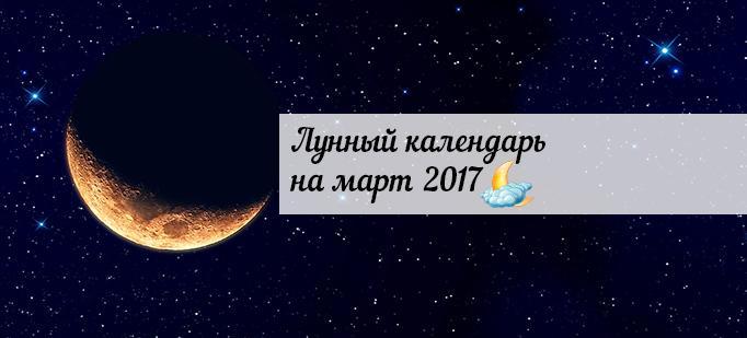 Лунный календарь на март 2017 года