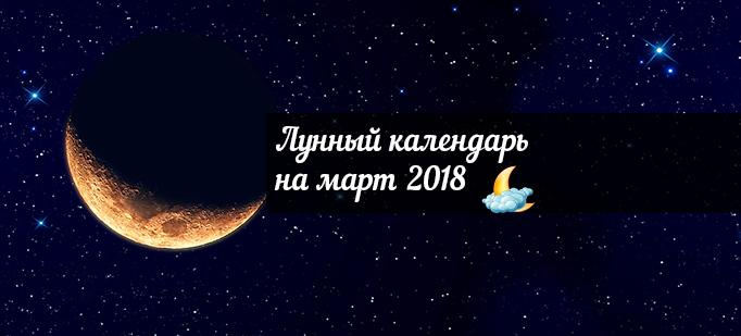 Лунный календарь на март 2018 года