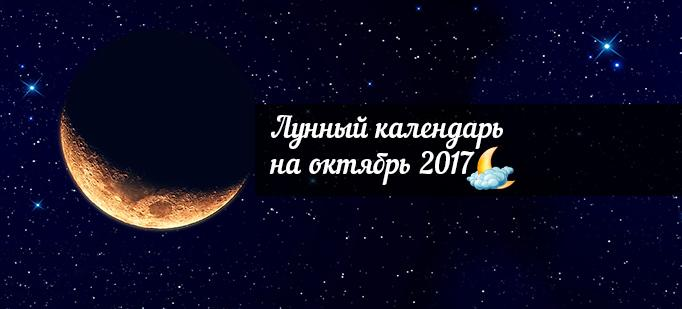 Лунный календарь на октябрь 2017 года