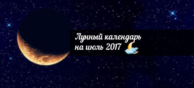 Лунный календарь на июль 2017 года