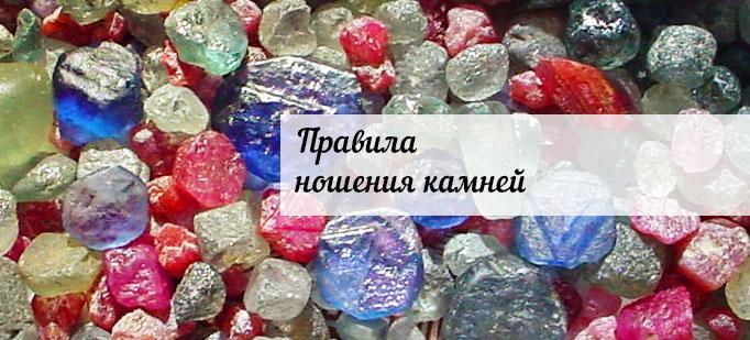 Магия камней. Как носить камни. Правила и рекомендации