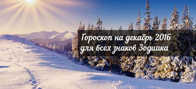 Декабрь - первый зимний месяц, а значит пришло время подводить итоги уходящего года. Чего ждать от этого месяца, нам расскажет общий гороскоп для всех знаков Зодиака на декабрь 2016 года.