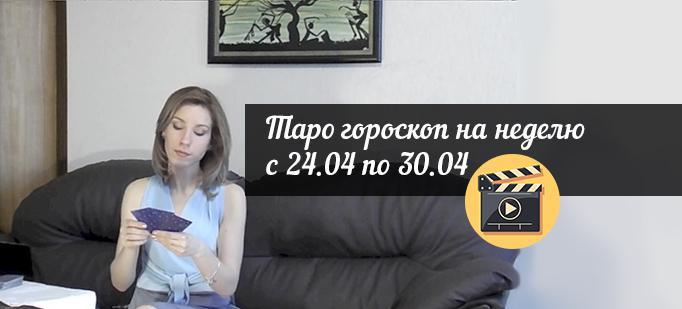Таро гороскоп на неделю с 24.04 по 30.04