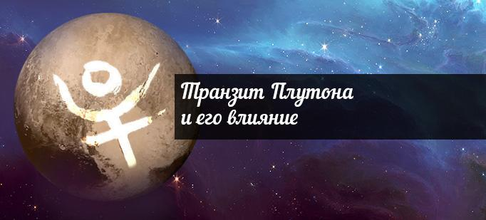 Транзит Плутона | Трансформация личности