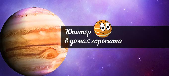 Юпитер в домах гороскопа